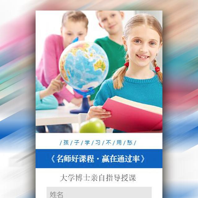 开学季名师课程班—广告模板