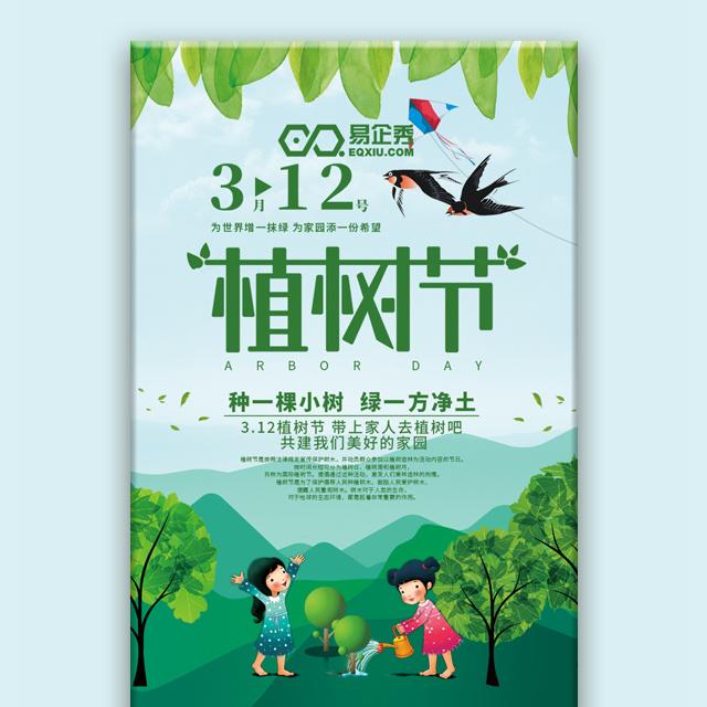 植树节活动宣传 活动安排 推广宣传