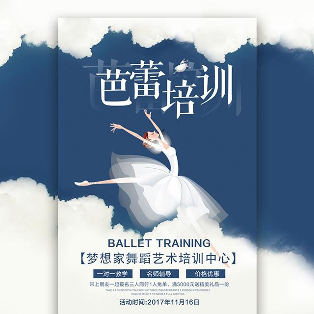芭蕾舞跳舞舞蹈培训班招生