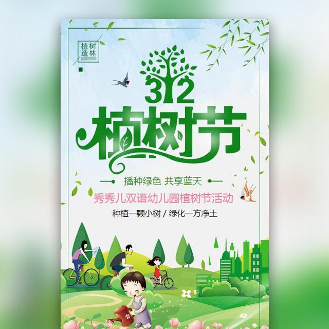 3.12植树节幼儿园学校亲子公益活动邀请函