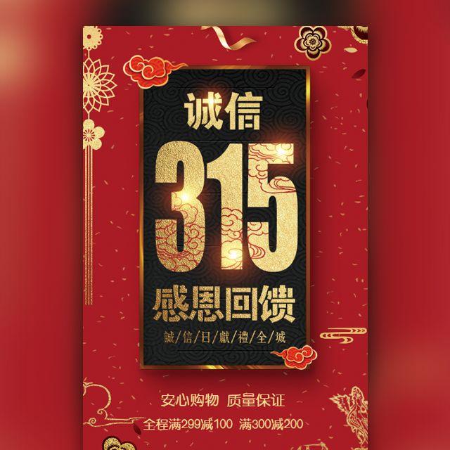 315消费者权益日 活动促销