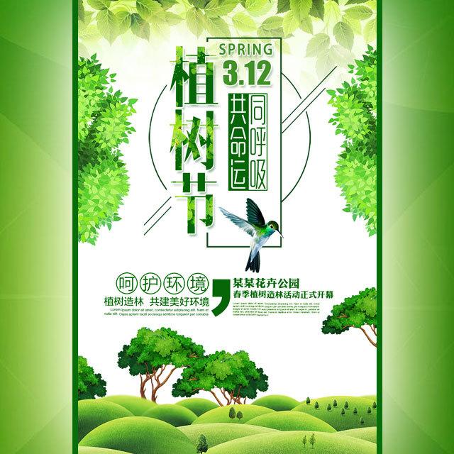 3.12植树节知识普及、活动邀请函