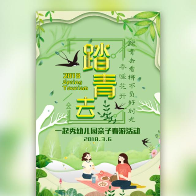 幼儿园踏青亲子春游活动旅游团学校公司春游记