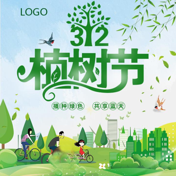植树节活动邀请函 3月12日 幼儿园植树节亲子活动