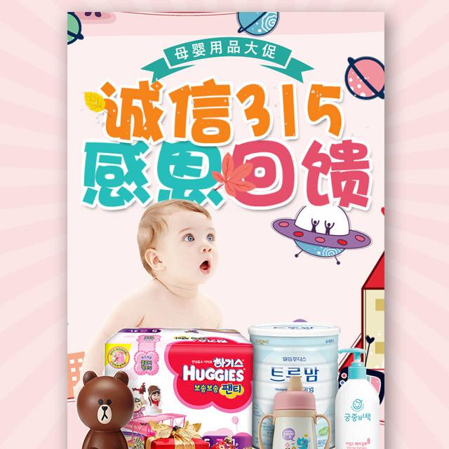 诚信315 母婴实体店 促销 315活动促销 活动宣传 母婴