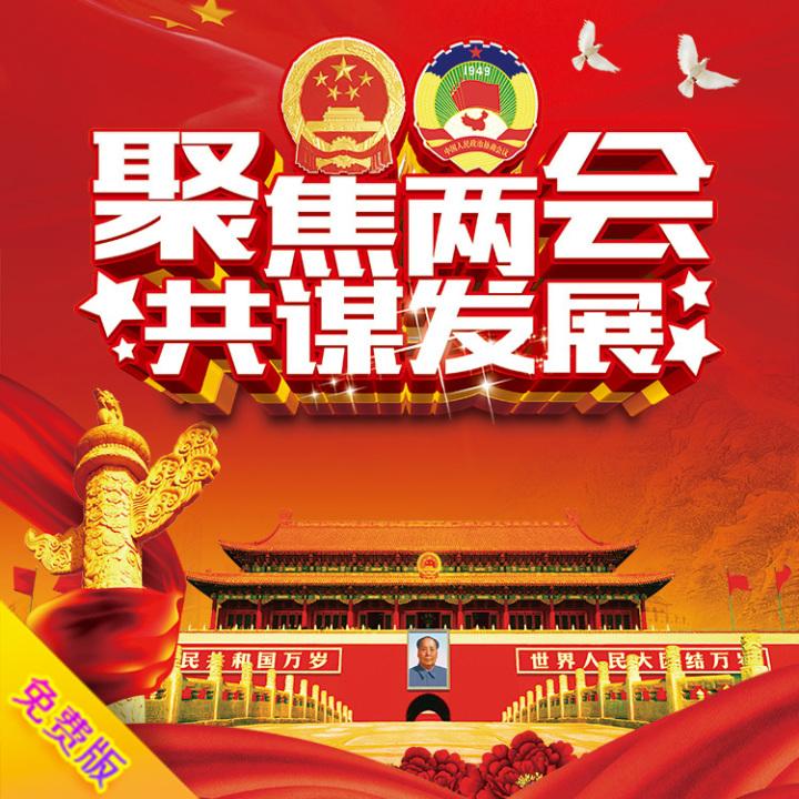 聚焦两会 共谋发展 党政 代表大会 政协(免费版)
