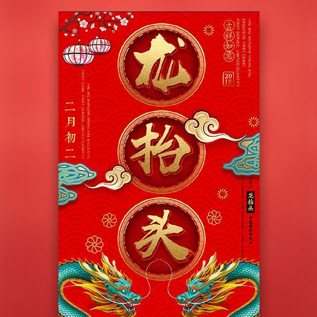 二月二龙抬头,龙头节祝福贺卡,公司介绍,节日习俗