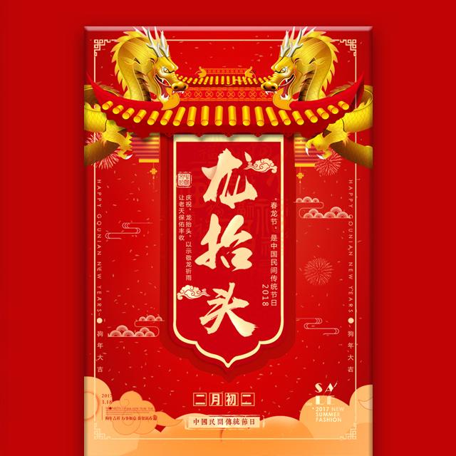 二月二龙抬头 企业祝福 宣传