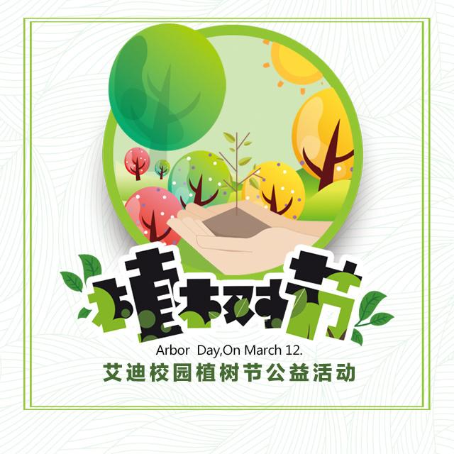 植树节公益活动邀请函 幼儿园植树节活动