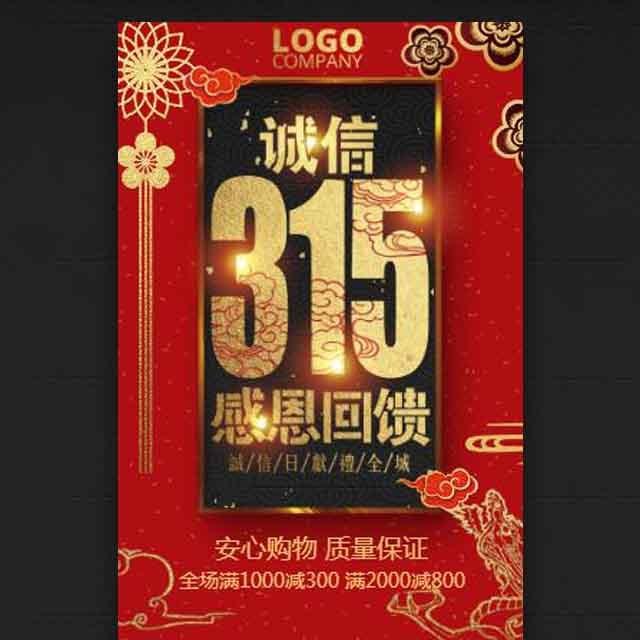 315诚信日促销活动 建材家装节 定制家具促销活动