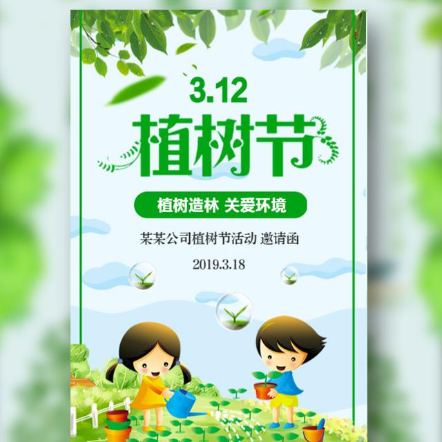 企业政府单位植树节活动邀请 绿化环保行动