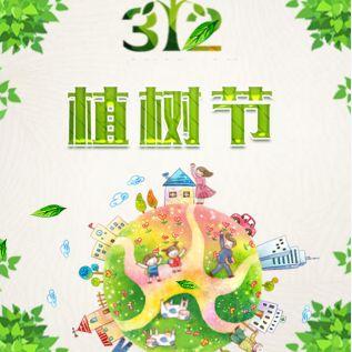 幼儿园 学校 植树节活动邀请函