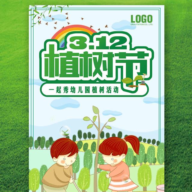 植树节 幼儿园 亲子活动 活动邀请函 校园 单位 团体