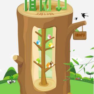 幼儿园 学校 植树节邀请函