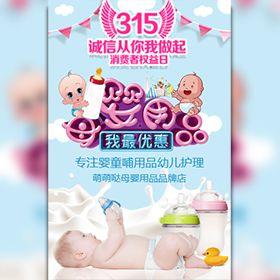 诚信315母婴产品促销推广 母婴生活馆 育婴培训