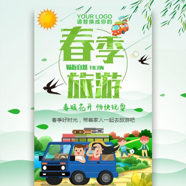 旅行社旅游推介 清明节 踏青旅游 境内游 景点宣传