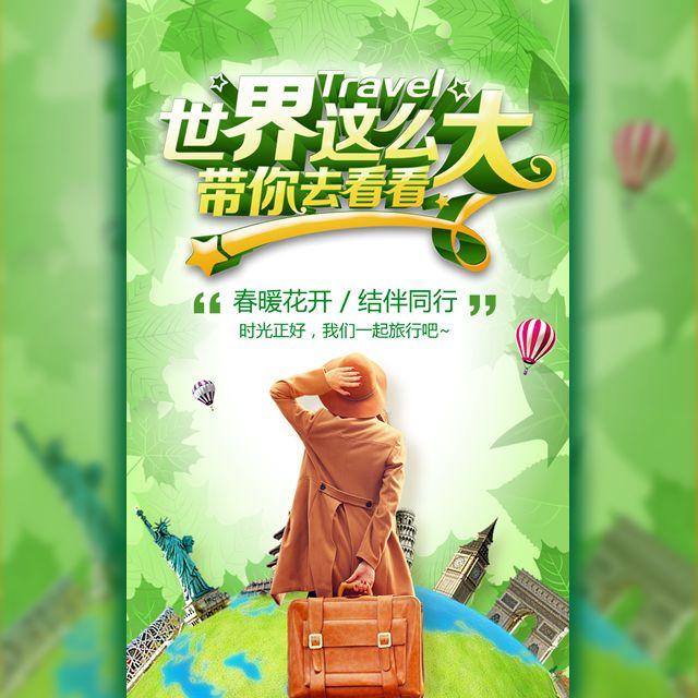 春季旅游踏青、旅行社宣传推广活动促销