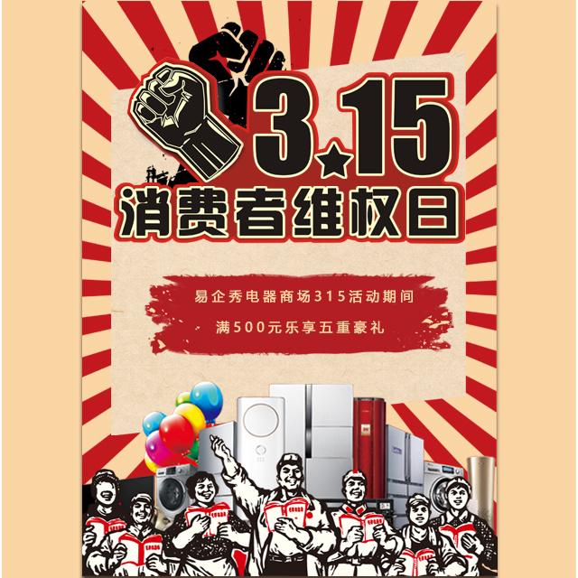 315商场家电 电器活动促销宣传推广