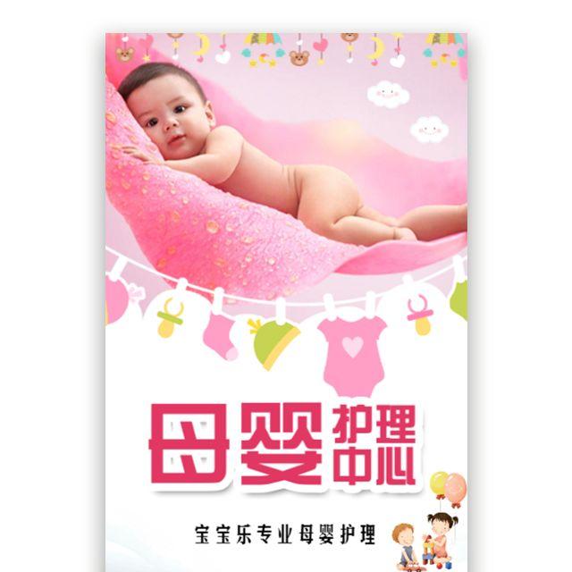 高端母婴护理中心 月子中心 母婴护理 小儿推拿 动态
