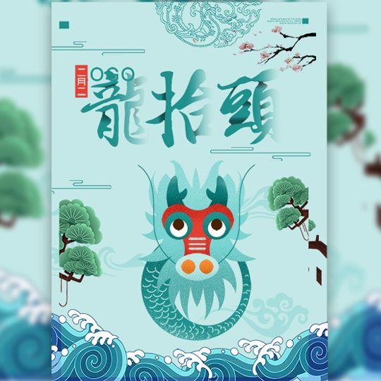 二月二龙抬头传统节日习俗文化宣传理发店活动