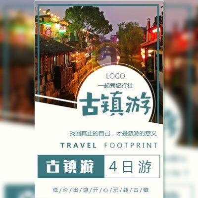 古镇旅游宣传/清明节/节日假期/旅行社产品宣传促销