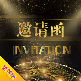 (免费版)高端黑金邀请函企业活动宣传发布会盛典峰会