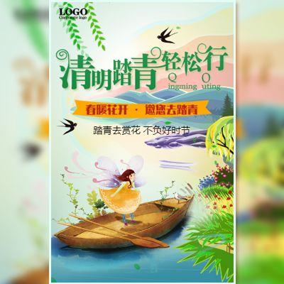 清明节踏青旅游促销/旅行社节日产品促销宣传