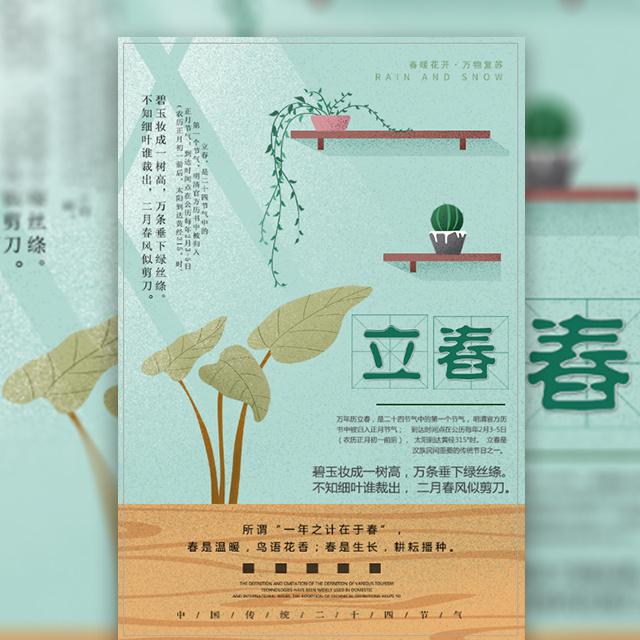 立春节气企业宣传简洁清新模板
