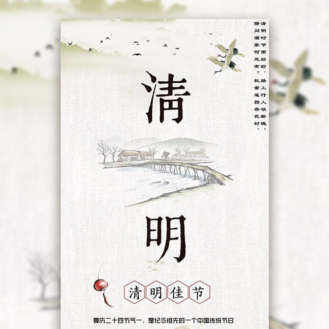 【清明节】活动邀请函 旅游 踏青 扫墓 公司企业