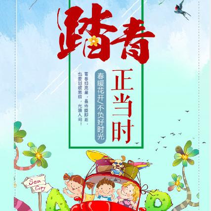 清明踏青旅行社介绍旅游模板出行宣传旅游线路推广