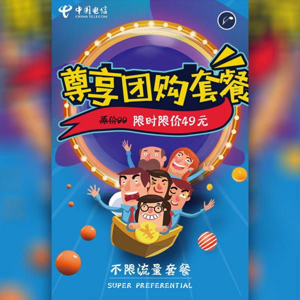 中国联通移动电信通讯电话卡 话费套餐 0元购机