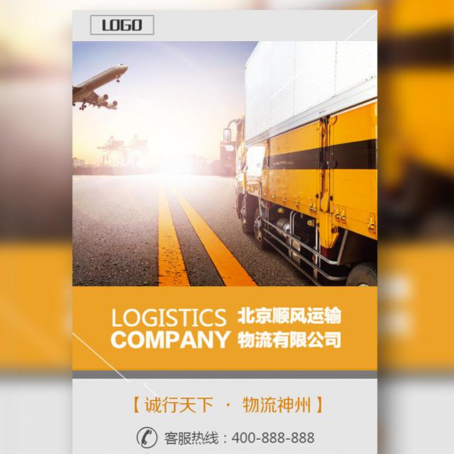 物流 快递公司简介 品牌企业宣传 加盟招商 业务介绍