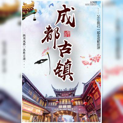 成都旅游宣传/清明节/节日假期/旅行社产品宣传促销