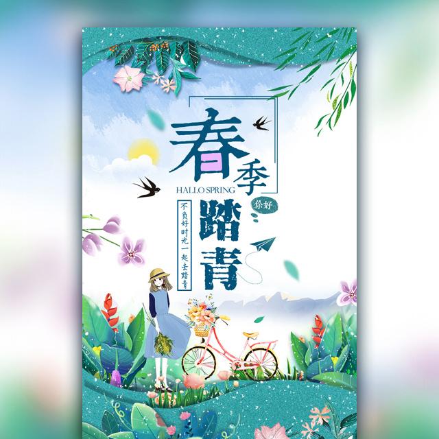 春季踏青旅游邀请函记录相册分享清明春游小清新日记
