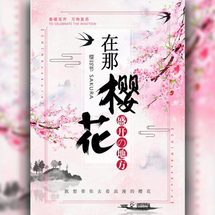 春季旅游樱花节邀请函 景区介绍 景点宣传 樱花之旅