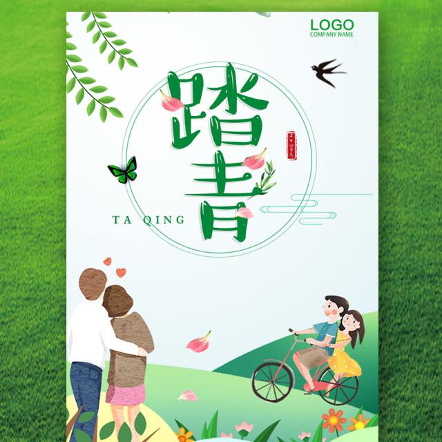 清明节 小长假 踏青 旅游 旅游路线 推荐 旅行社 自由