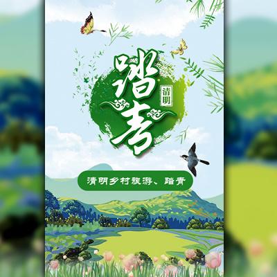 【清明】清明节习俗介绍公司宣传旅游踏青线路推荐