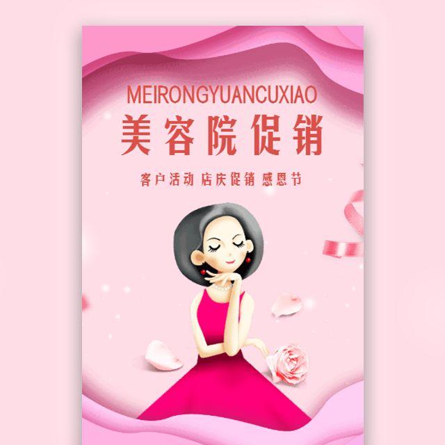 快闪创意 高端美容院促销 韩式半永久 瘦身塑形