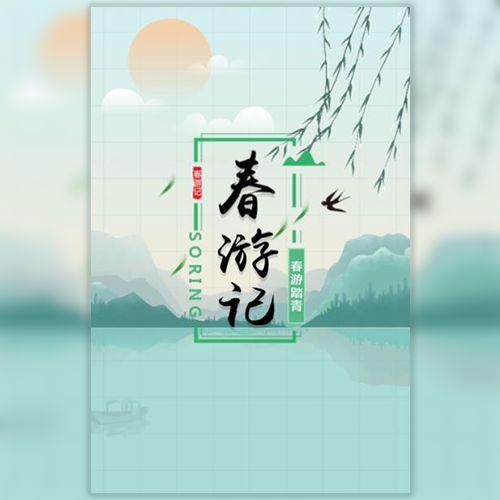清明节春游踏青旅游旅行社景区推广邀请函活动促销