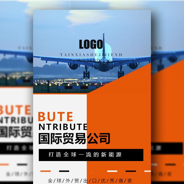 外贸国际贸易运输房地产物业管理宣传简介模板