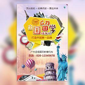 炫彩出国留学宣传介绍 教育机构宣传推广招生 签证