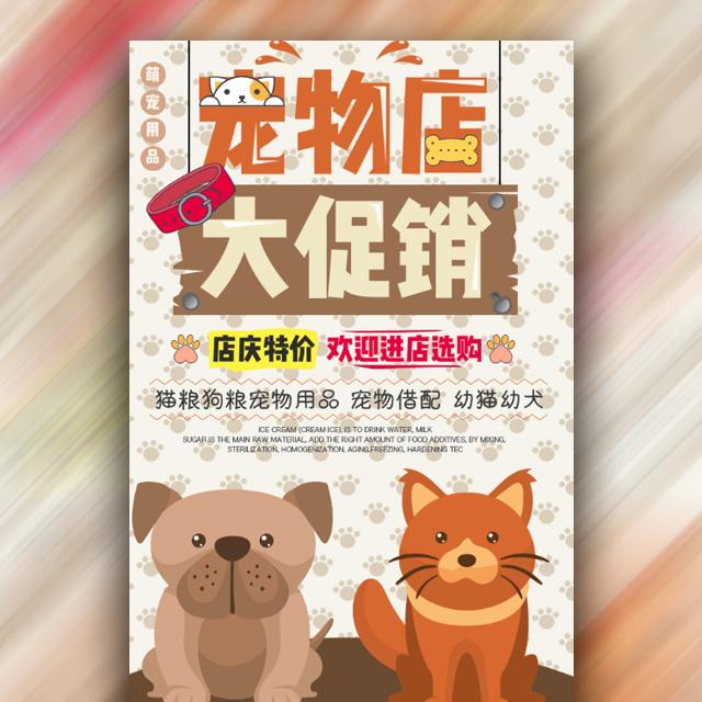 宠物店活动清新风宣传模板