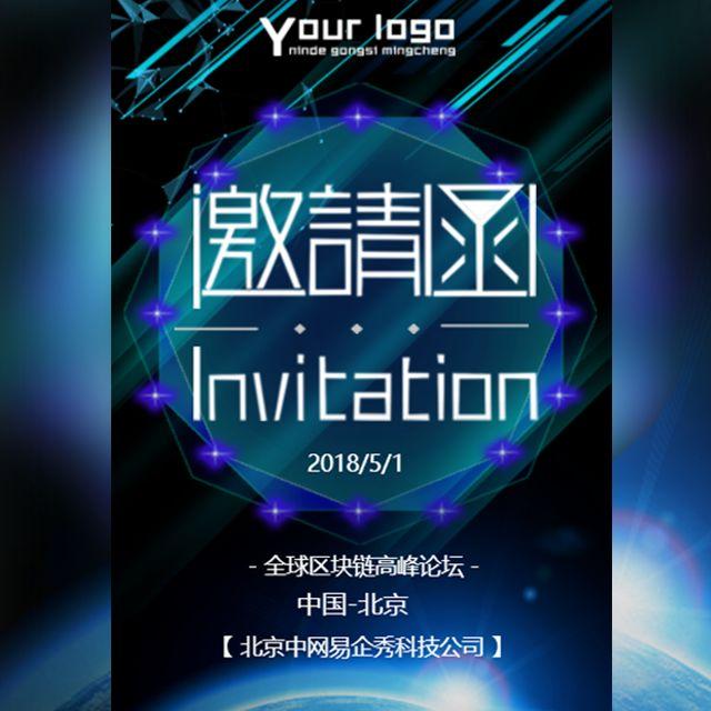 邀请函炫酷动态蓝色科技动感科技高端大气商务邀请