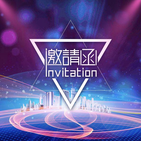 高端星空科技新品发布公司活动邀请函