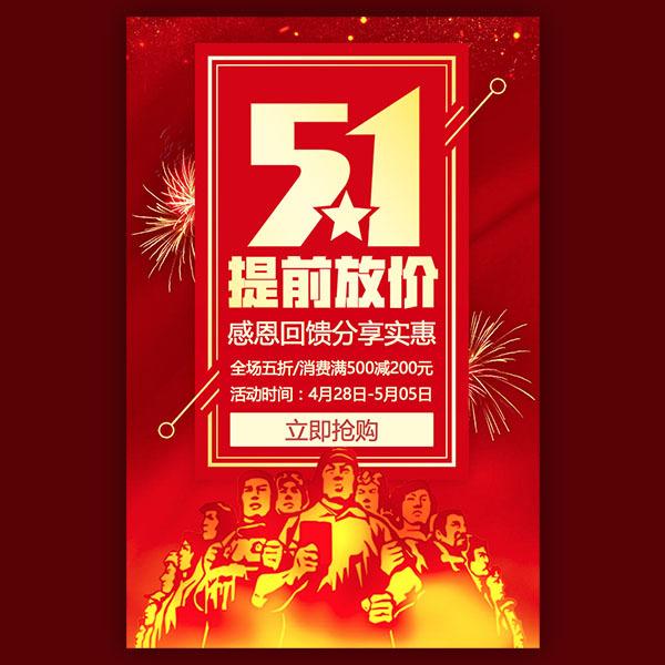 五一提前放价 节假日店铺商场商家促销 中国红色大气