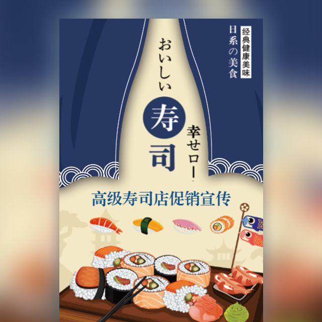 快闪创意 日本料理 高级寿司店宣传促销