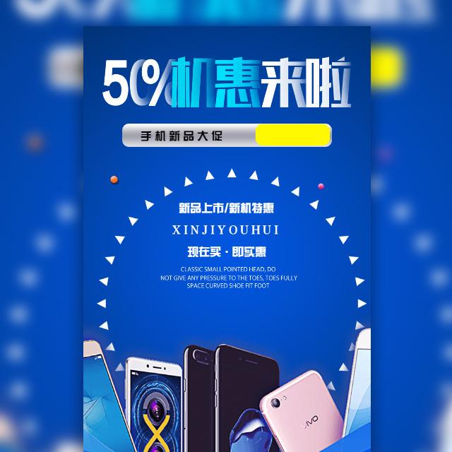 手机促销蓝色简约时尚大气模板
