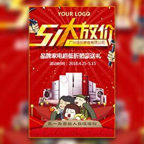 五一劳动节家电商场促销 电器介绍宣传 51品牌推广