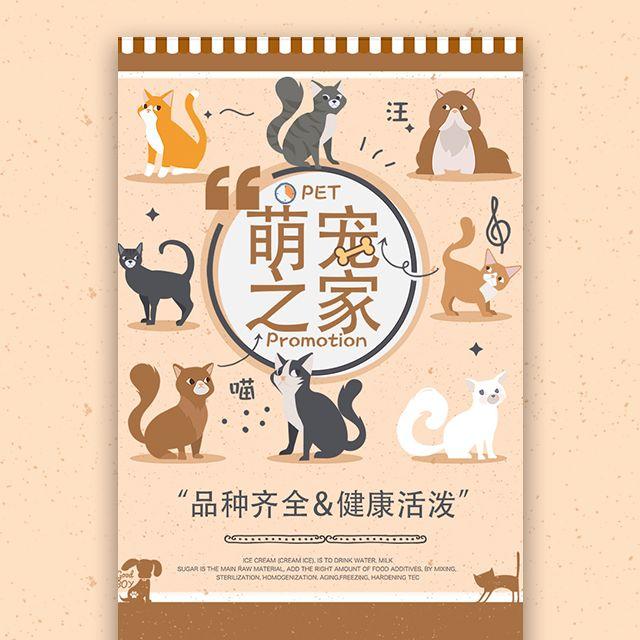 宠物之家宠物店开业活动