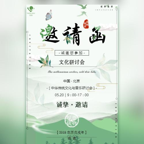小清新唯美古典文艺活动邀请函新品发布会会议会展